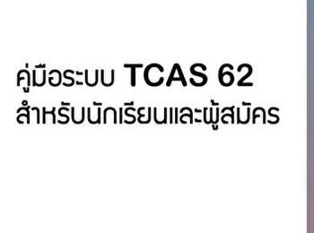 คู่มือ TCAS62