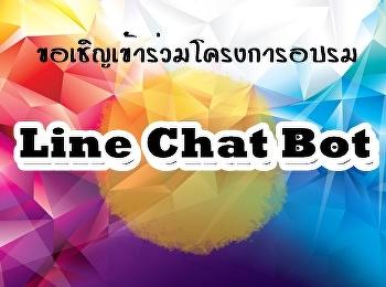 ขอเชิญเข้าร่วมโครงการอบรม Line Chat Bot