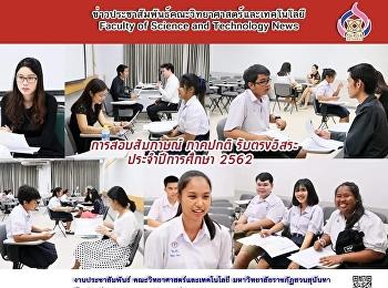 การสอบสัมภาษณ์รอบที่ 5 TCAS62