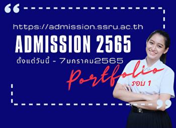 รับสมัครนักศึกษาใหม่ 2565